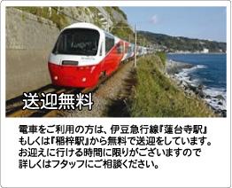 送迎無料|電車をご利用の方は、伊豆急行線「蓮台寺駅」もしくは「稲梓駅」から無料で送迎をしています。お迎えに行ける時間に限りがございますので詳しくはスタッフにご相談ください。
