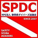 静岡県ダイバーズ協議会