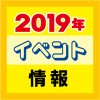 2019年度イベント情報(随時更新)